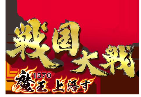 Sengoku Taisen St1570