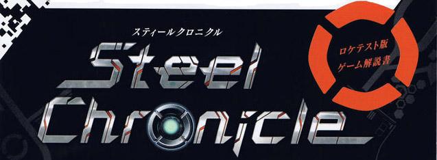 Steel Chronicle Steel_chronicle_01