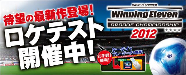 Winning Eleven Arcade Championship 2012 We2012