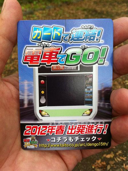 Card de Renketsu! Densha de GO! Densha_04