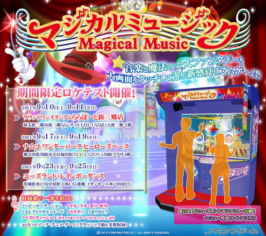Magical Music Magical_music