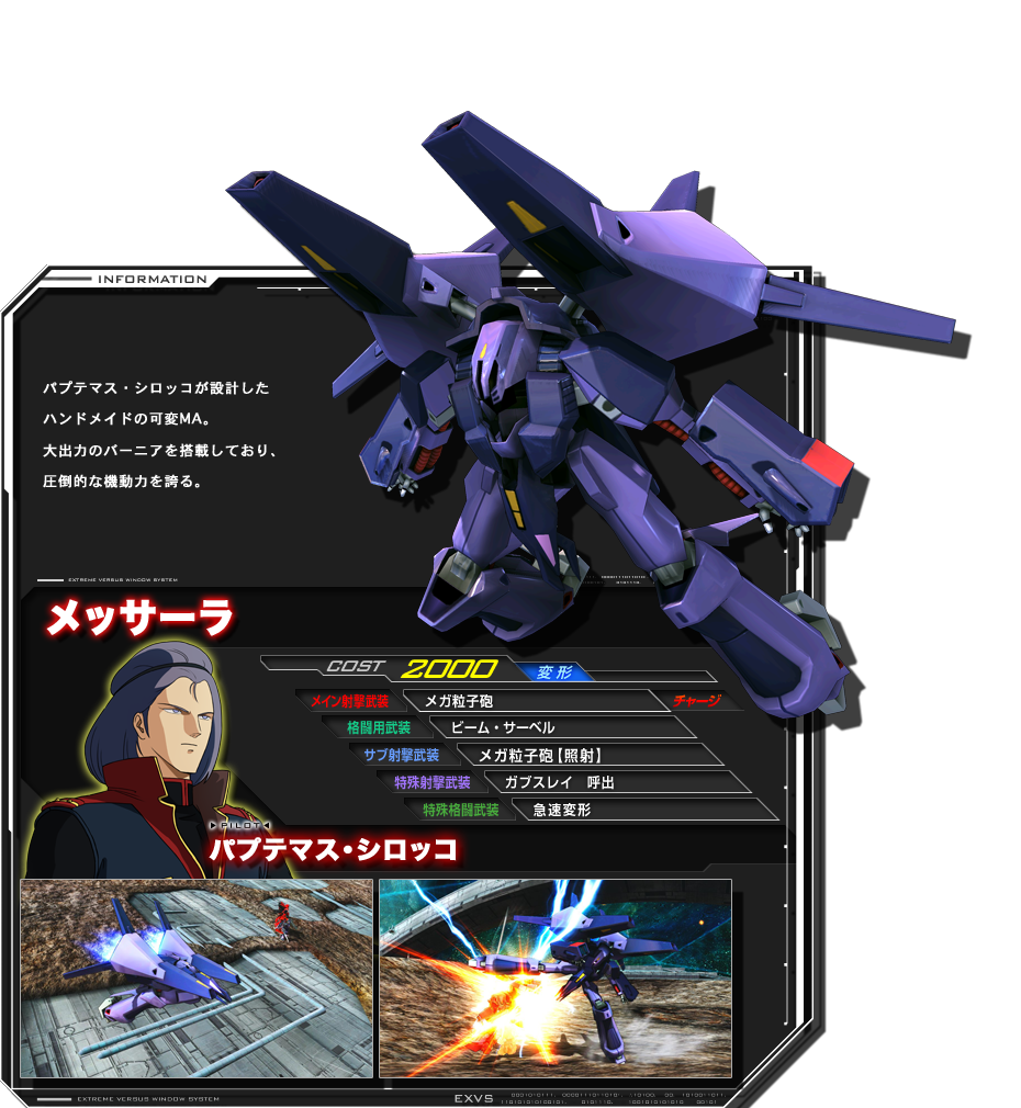 Mobile Suit Gundam Extreme Vs. Messala
