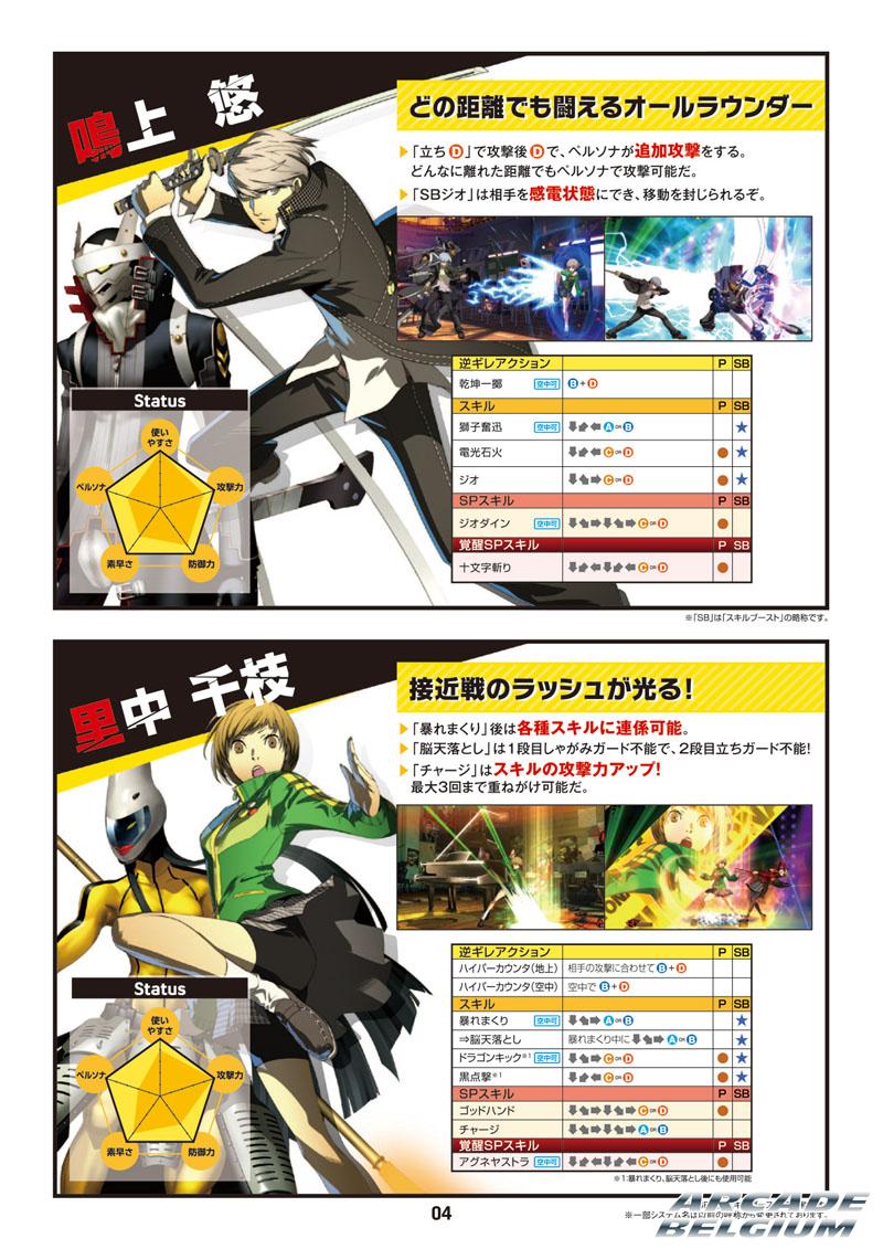 Persona 4 The Ultimate In Mayonaka Arena P4u_tori1