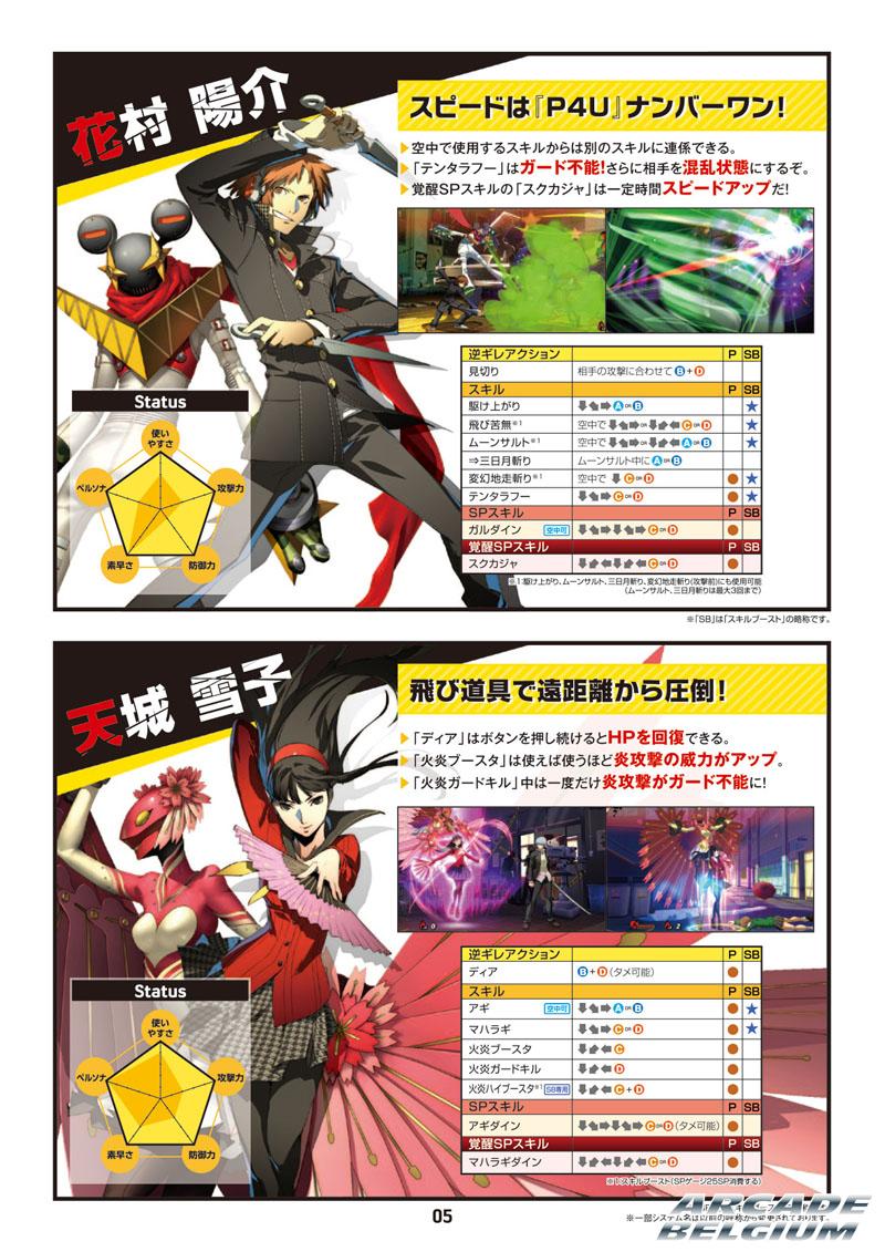 Persona 4 The Ultimate In Mayonaka Arena P4u_tori2
