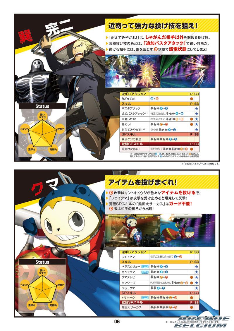 Persona 4 The Ultimate In Mayonaka Arena P4u_tori3