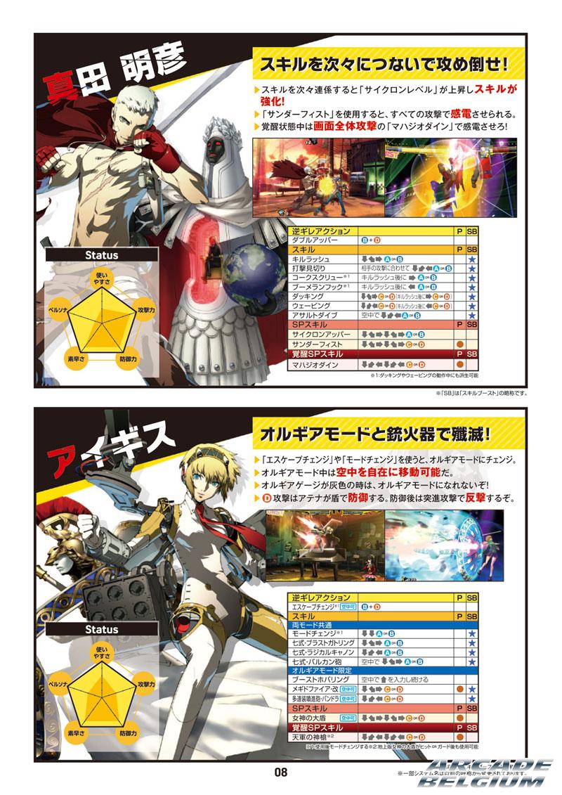 Persona 4 The Ultimate In Mayonaka Arena P4u_tori5