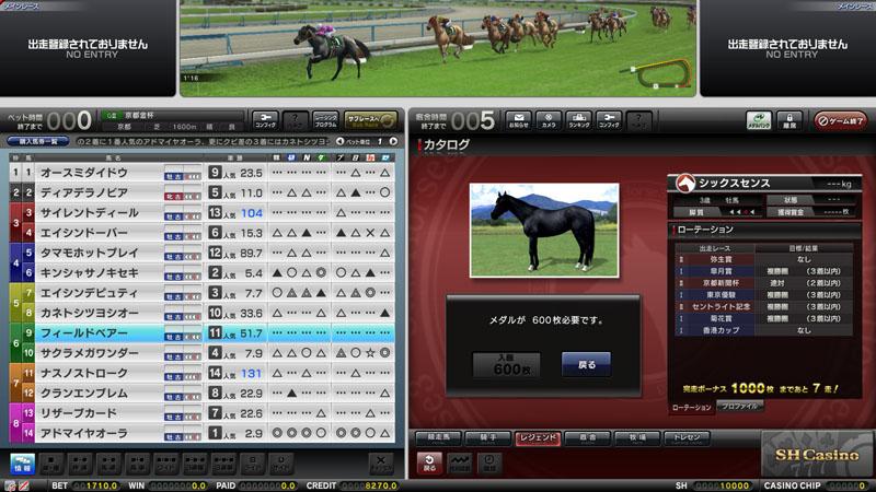 Star Horse 3 Season I - A new legend begins Sh_03