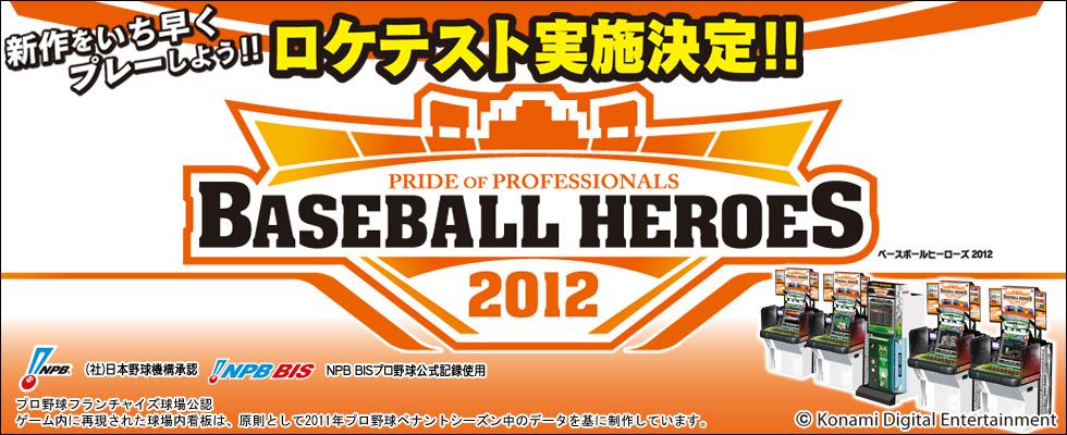 Baseball Heroes 2012 Bbh12