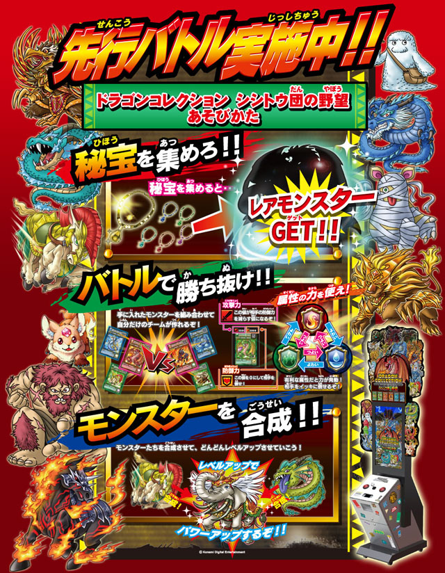 Dragon Collection Dc_flyer