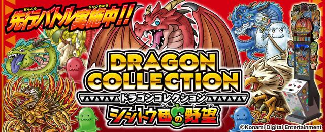 Dragon Collection Dc_logo