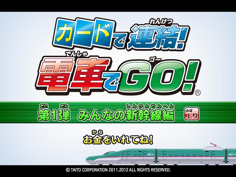 Card de Renketsu! Densha de GO! Den15_01