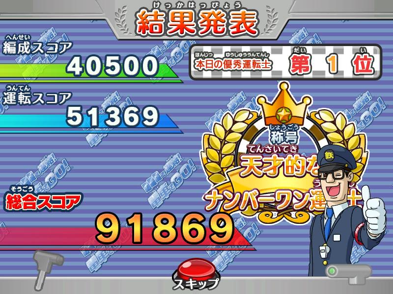 Card de Renketsu! Densha de GO! Den15_06