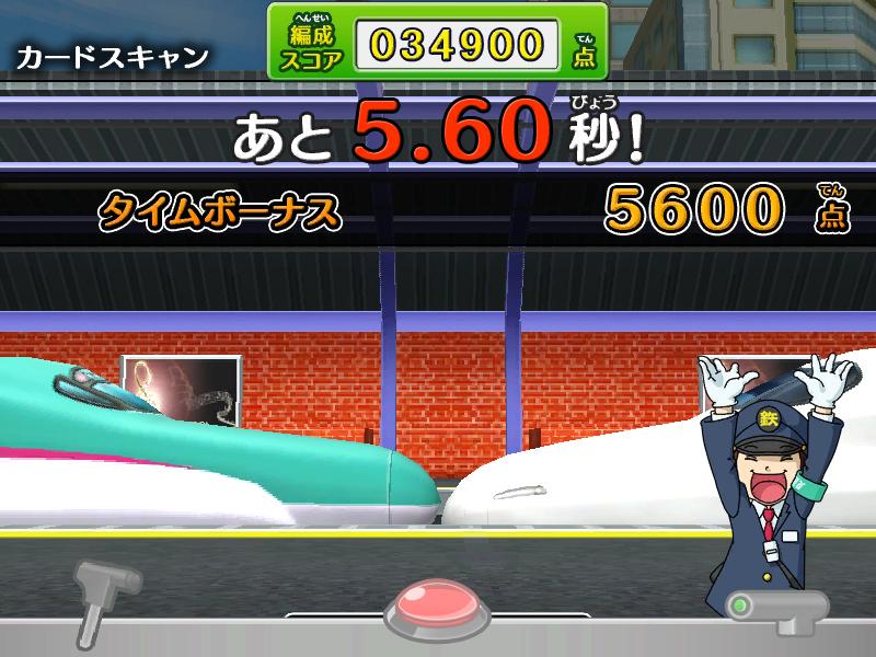Card de Renketsu! Densha de GO! Den15_09