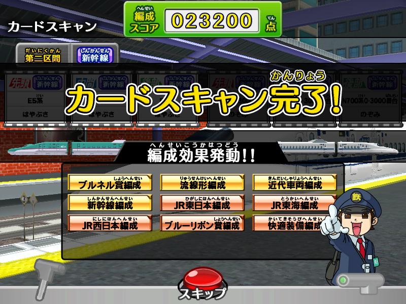 Card de Renketsu! Densha de GO! Den15_10