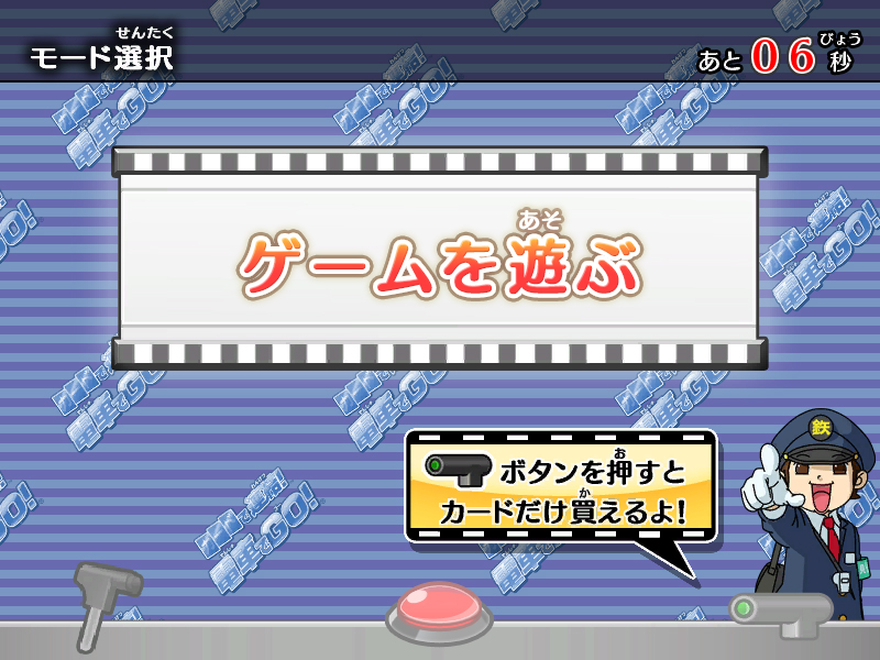 Card de Renketsu! Densha de GO! Den15_13