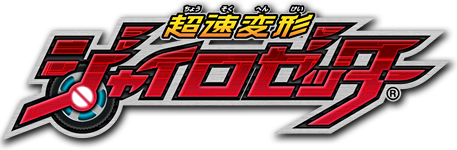 Chō Soku Henkei Gyrozetter Gyrozetter_logo