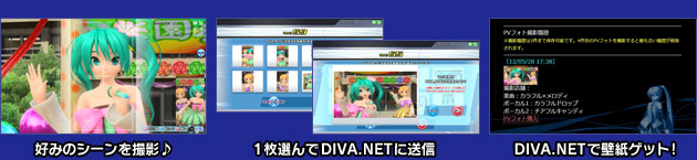 Hatsune Miku Project DIVA Arcade Mikuverb01
