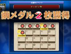 Sega Network Taisen Mahjong MJ5 Mj5verb_04