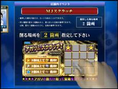 Sega Network Taisen Mahjong MJ5 Mj5verb_05
