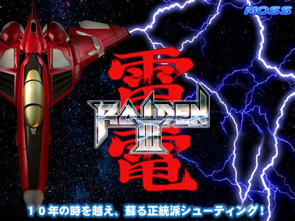 Raiden III R3_07