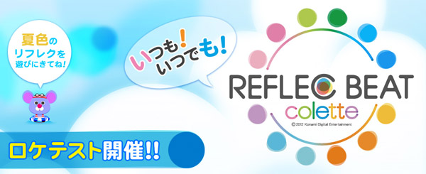 REFLEC BEAT colette Rbc_logo