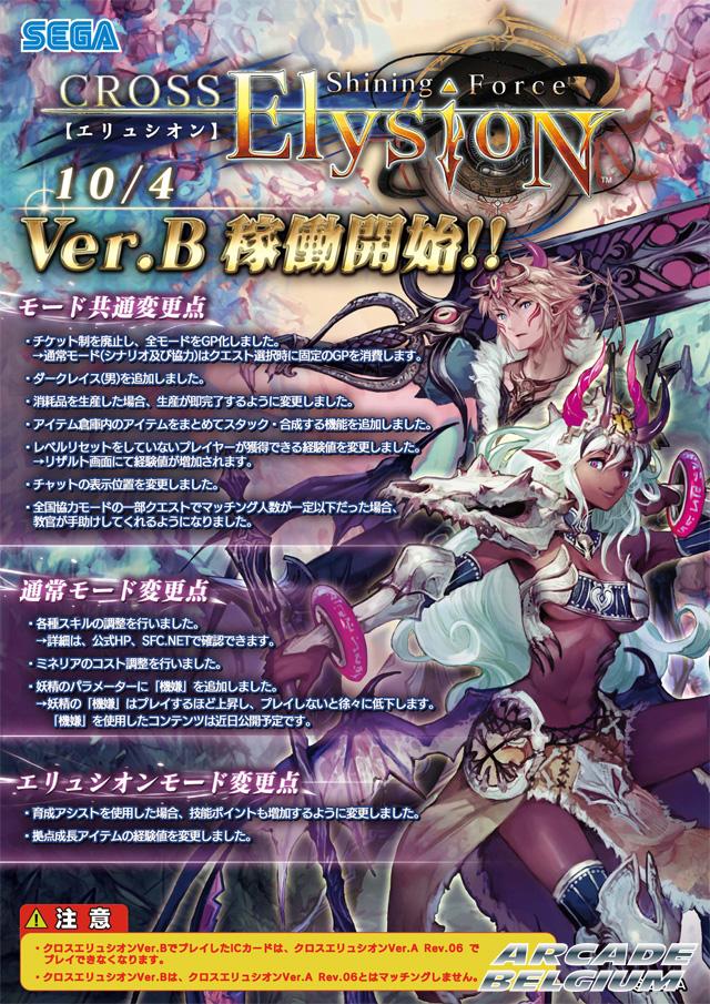 Shining Force Cross Elysion Sfce_121003