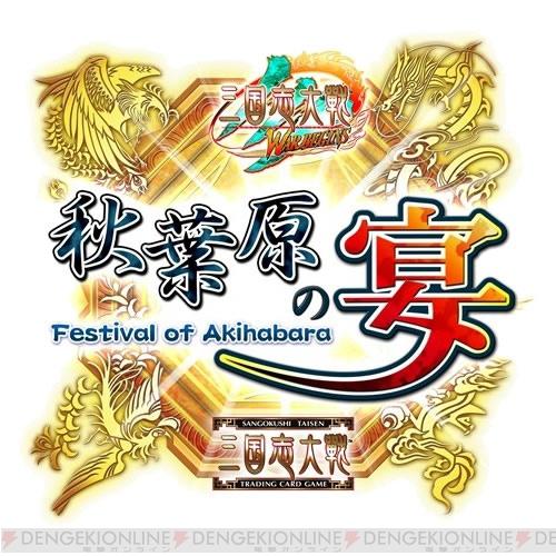 Sangokushi Taisen 3 - War Begins Stfestival_01
