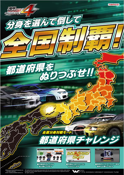 Wangan Midnight Maximum Tune 4 Wan_update