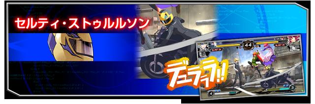 Dengeki Bunko FIGHTING CLIMAX Dbfc_13