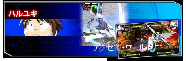 Dengeki Bunko FIGHTING CLIMAX Dbfc_14