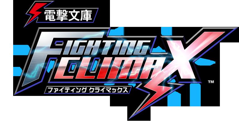 Dengeki Bunko FIGHTING CLIMAX Dbfc_logo