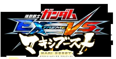 Mobile Suit Gundam Extreme VS. Maxi Boost Gunmax_logo