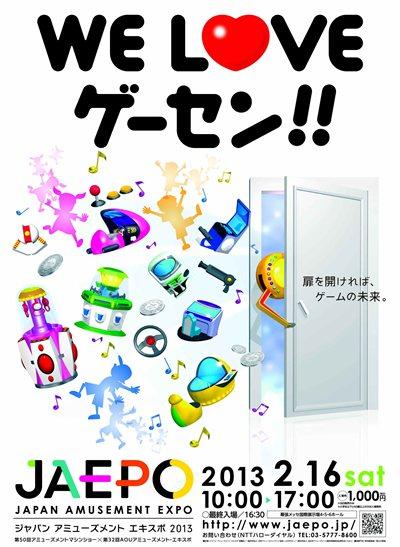 Japan Amusement  Expo 2013 (JAEPO) Jaepo_02