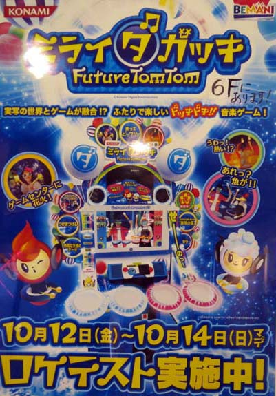 Miraidagakki - Future TomTom Miraidagakki_flyer