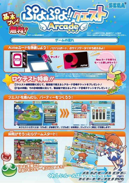 Puyo Puyo!! Quest Arcade Ppqa_flyer