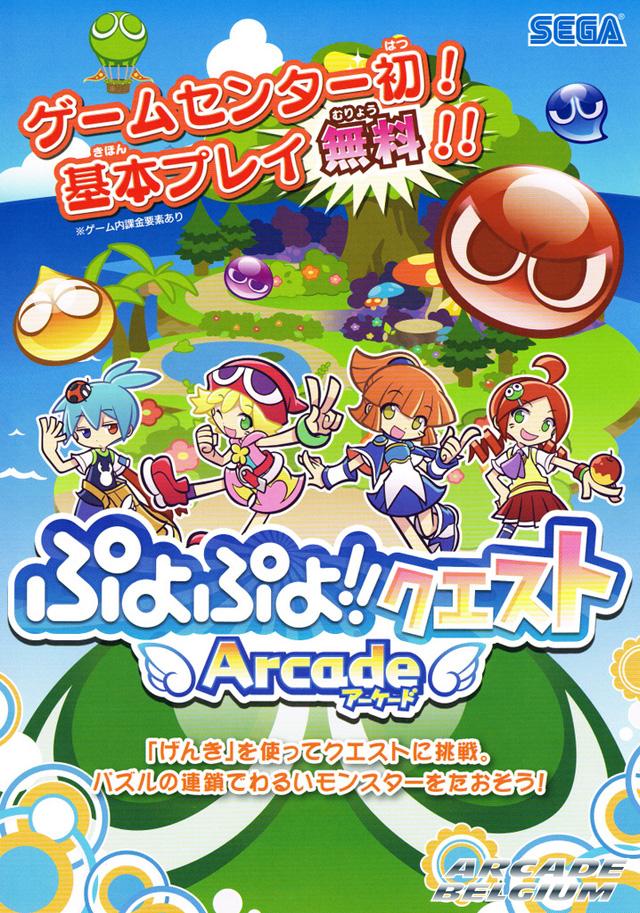 Puyo Puyo!! Quest Arcade Ppqa_flyer2