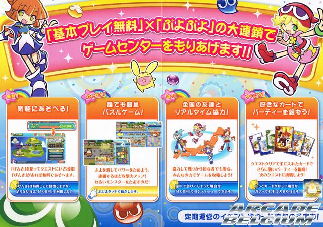 Puyo Puyo!! Quest Arcade Ppqa_flyer4