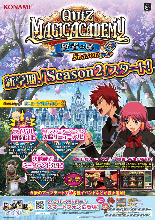 Quiz Magic Academy IX Sorcerer's Door Season 2 Qmas2_flyer