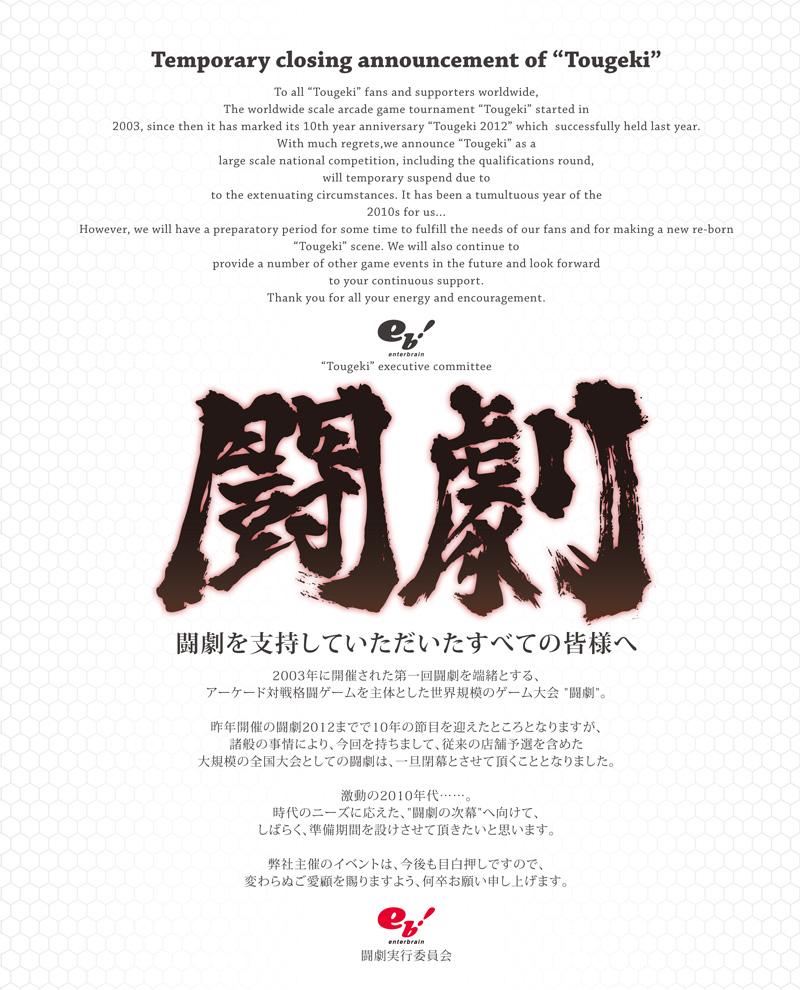 Tougeki 2013 - Super Battle Opera Tougeki2013