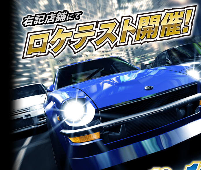 Wangan Midnight Maximum Tune 5 Wangan5_01