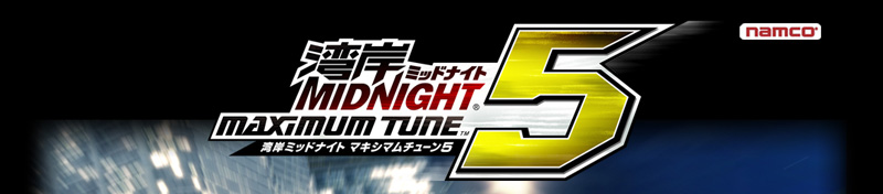 Wangan Midnight Maximum Tune 5 Wangan5_logo