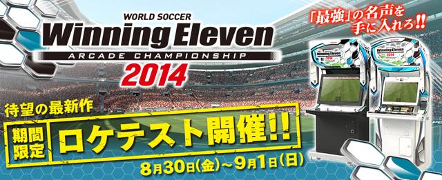Winning Eleven Arcade Championship 2014 Win2014_01