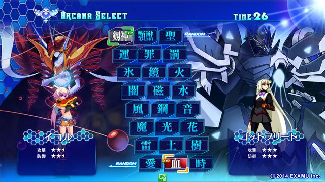Arcana Heart 3 LOVE MAX SIX STARS!!!!!! Ahlmss_03