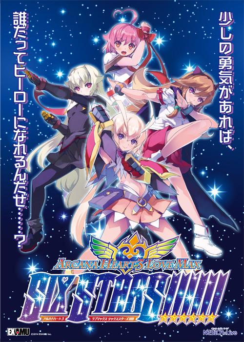 Arcana Heart 3 LOVE MAX SIX STARS!!!!!! Ahlmss_05