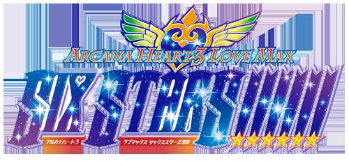 Arcana Heart 3 LOVE MAX SIX STARS!!!!!! Ahlmss_logo