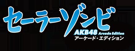 Sailor Zombie ~AKB48 Arcade Edition~ Akb48_logo