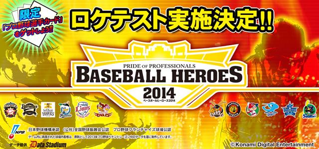 Baseball Heroes 2014 Bbh14_01