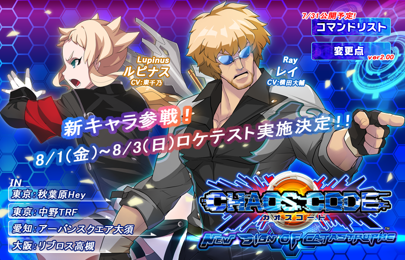 Chaos Code - New Sign of Catastrophe Chaosver2_01