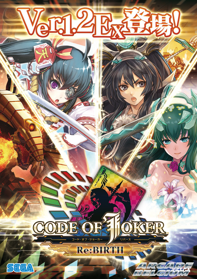 Code of Joker Coj12ex_01