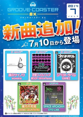 Groove Coaster EX Groovecoaster_03
